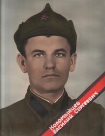 Коломыйцев Василий Сергеевич