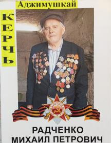 Радченко Михаил Петрович