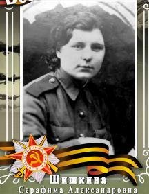 Шишкина Серафима Александровна