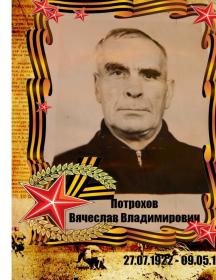 Потрохов Вячеслав Владимирович