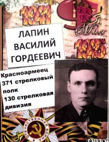 Лапин Василий Гордеевич