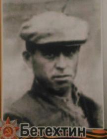 Бетехтин Георгий Артемьевич