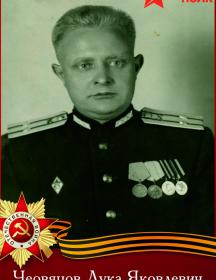 Червяцов Лука Яковлевич