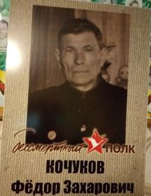 Кочуков Фёдор Захарович