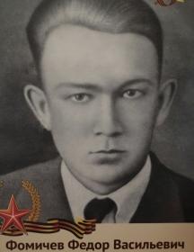 Фомичёв Федор Васильевич