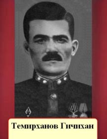 Темирханов Гичихан Темирханович