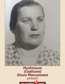 Налёткина( Серёгина) Ольга Максимовна