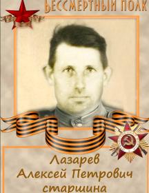 Лазарев Алексей Петрович