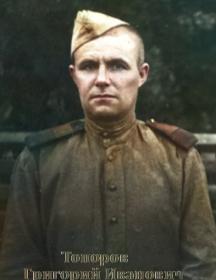 Топоров Григорий Иванович