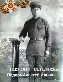 Подарь Алексей Ильич