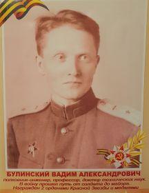 Булинский Вадим Александрович