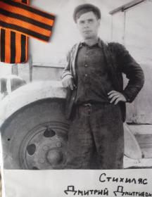 Стихиляс Дмитрий Дмитриевич