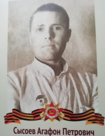 Сысоев Агафон Петрович