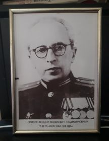 Лильин Теодор Яковлевич