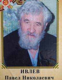 Ивлев Павел Николаевич