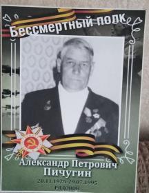 Пичугин Александр Петрович
