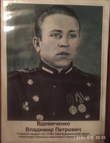 Вдовиченко Владимир Петрович