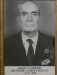 Абдуллабеков Амирбек Эльмирзаевич