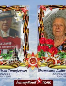 Шестаковы Иван Тимофеевич и Лидия Григорьевна