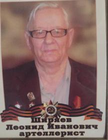 Ширяев Леонид Иванович