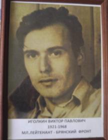 Иголкин Виктор Павлович