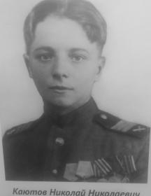 Каютов Николай Николаевич