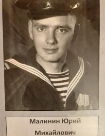 Малинин Юрий Михайлович