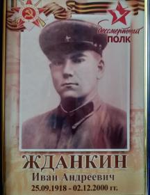 Жданкин Иван Андреевич