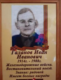 Галанов Иван Иванович