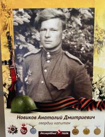 Новиков Анатолий Дмитриевич