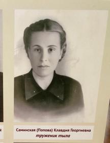 Саминская Клавдия Георгиевна