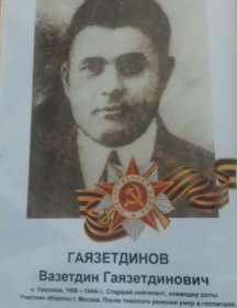 Гаязетдинов Вазетдин Гаязетдинович
