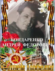 Бондаренко Андрей Федорович