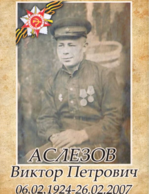 Аслезов Виктор Петрович