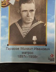 Тарасов Михаил Иванович