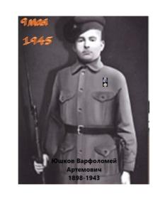 Юшков Варфоломей Артемович