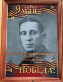 Бойко Владимир Николаевич