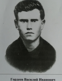 Гордеев Василий Иванович