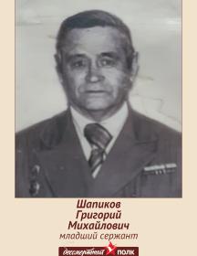 Шапиков Григорий Михайлович