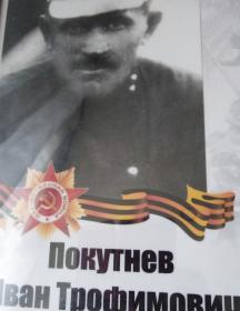 Покутнев Иван Трофимович