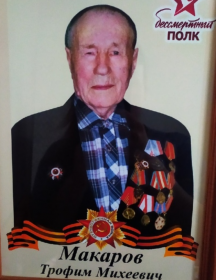 Макаров Трофим Михеевич