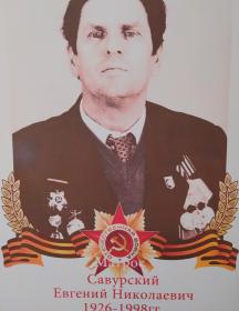 Савурский Евгений Николаевич