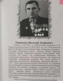 Грищенко Василий Андреевич