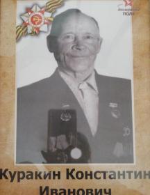 Куракин Константин Иванович