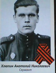 Хлюпин Анатолий Николаевич