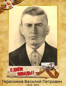 Герасимов Василий Петрович