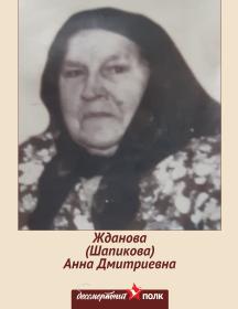 Жданова (Шапикова) Анна Дмитриевна
