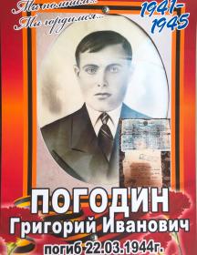 Погодин Григорий Иванович