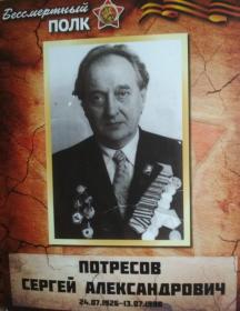 Потресов Сергей Александрович
