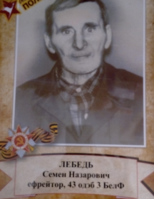 Лебедь Семён Назарович